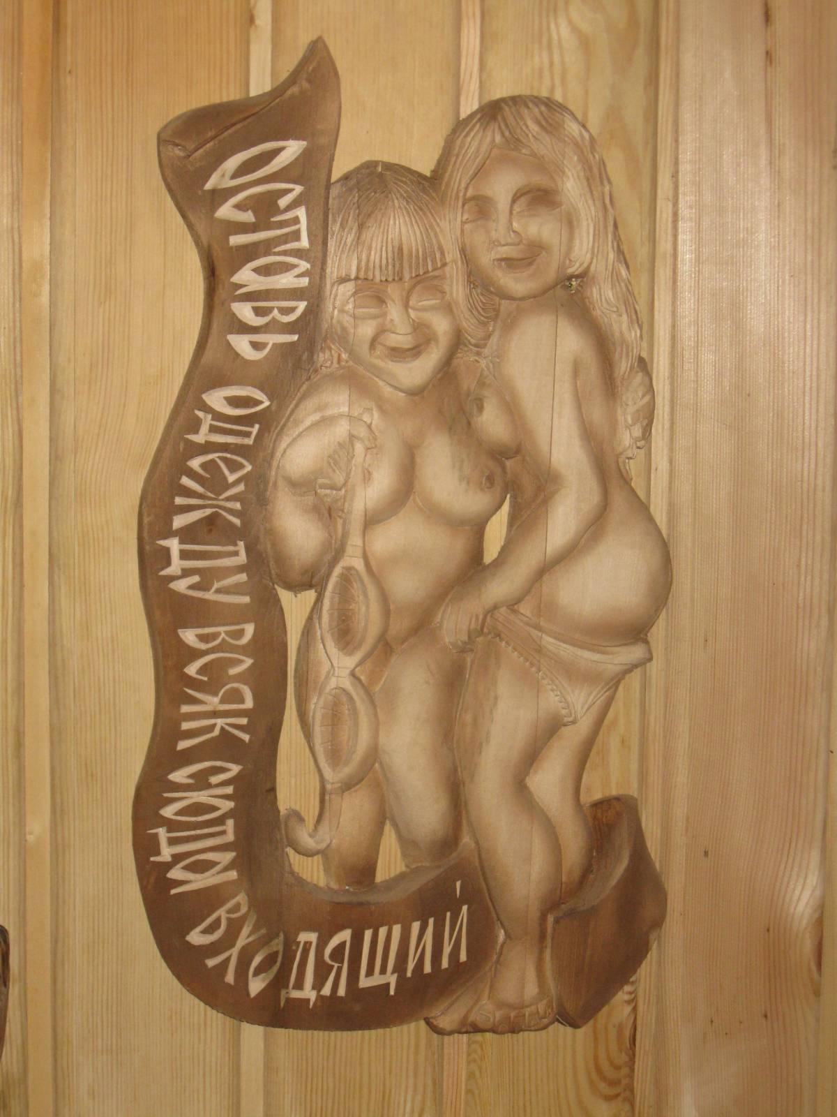 Прикольные картинки для бани и сауны своими руками